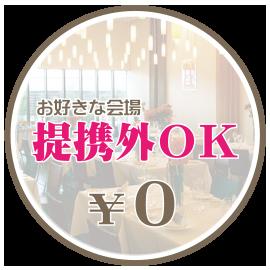 提携外OK 0円