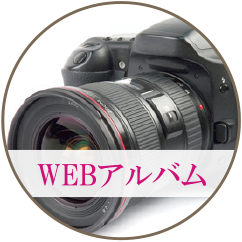 WEBアルバム